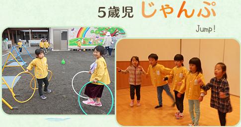 5歳児 じゃんぷ