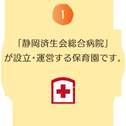 「静岡済生会総合病院」が設立・運営する保育園です。